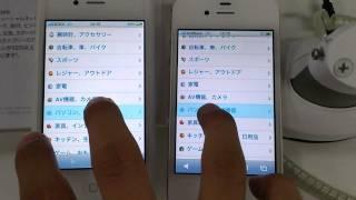 iPhone 4S SoftBank VS KDDI browsing speedtest
