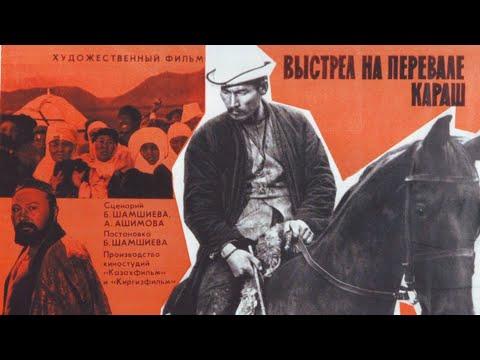 Х/ф «Выстрел на перевале Караш» (реж: Болот Шамшиев, 1968 г.)