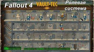 Fallout 4 Ролевая система