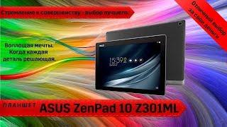 Обзор планшета ASUS ZenPad 10 Z301ML (Модель P00L)
