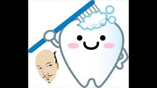 【教育】歯磨きらじお第35回