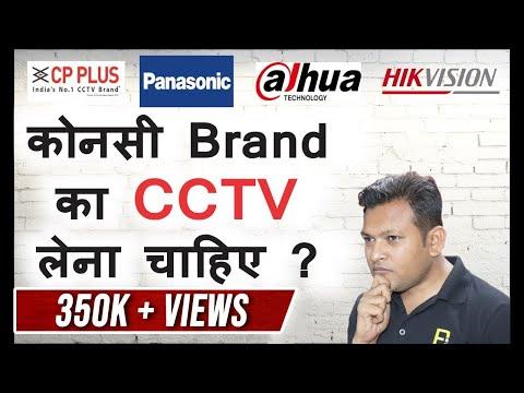 Best CCTV Camera in India | Top 4 Brands In CCTV Camera | Bharat Jain