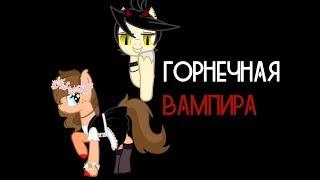 Сериал Горничная вампира 1 сезон 1 серия