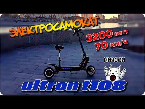 Крутой электросамокат ULTRON T108 3200W | Подвеска диванного типа :)