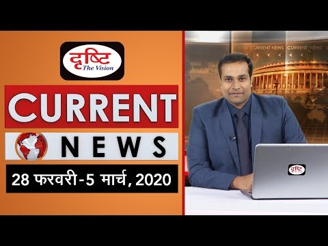 Current News Bulletin For IAS/PCS - (28th February - 5th March, 2020)