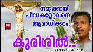 Kurishil # Christian Devotional Songs Malayalam 2019 # Christian Video Song
