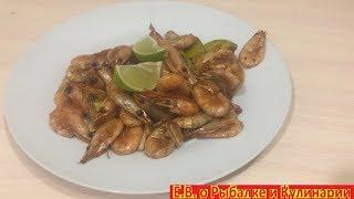 Как пожарить самые вкусные креветки с лаймом, проверенный рецепт.Жарим креветки вместе с поваром.