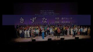 きずな #今きずなを歌おう #GOSMACアカデミー #オンラインゴスペル