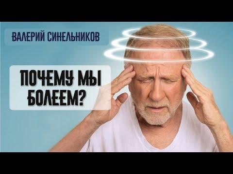 Почему мы болеем? Причина болезней. Валерий Синельников
