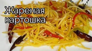 Жареная картошка по китайски рецепт Chinese style Stir Fried Potatoes recipe 감자볶음 Gamja bokkeum