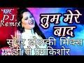 Tum mere baad || sad song 2018 || hard dholki mix, mp3 in description