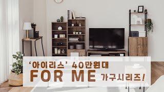 총 40만원대 자취방 가구시리즈 / 아이리스 포미 1인…