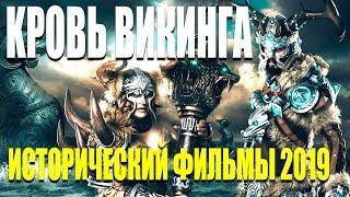 Фильм 2019 Истинные Викинги!! ** KPOВЬ ВИКИНГА ** исторические фильмы 2019 новинки HD 1080P