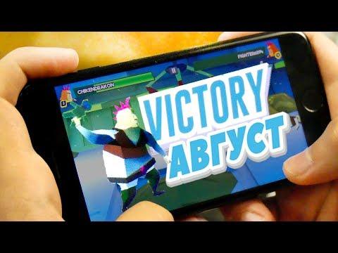 Во что играть в Августе Игры на смартфон для iOs и Android!