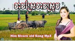 Veal Srae Veal Srov,Him Sivorn Song,វាលស្រែវាលស្រូវ