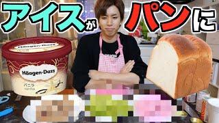 【簡単】溶けたアイスをパンにする方法があるってマジ?