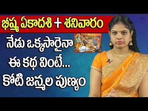 Importance Of Bheeshma Ekadashi    Story Of Bheeshma Ekadasi    Rajasudha    SumanTV