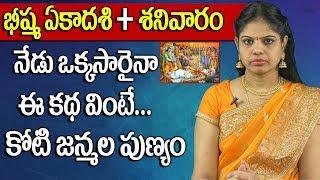 Importance of Bheeshma Ekadashi || Story of Bheeshma Ekadasi || Rajasudha || SumanTV