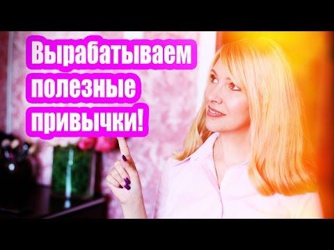 ПОЛЕЗНЫЕ привычки для молодости и здоровья.Татьяна Рева