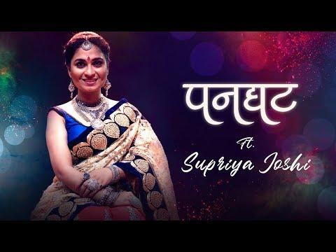 panghat-|-supriya-joshi-|-original-song-|-radhe-krishna-|