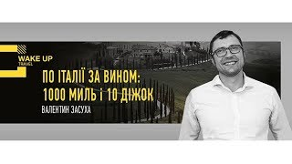 По Италии за вином 1000 миль и 10 бочек