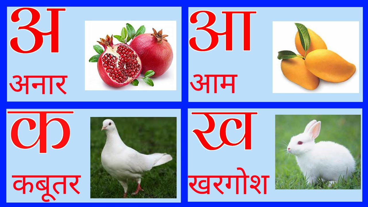 अ से अनार आ से आम,क से कबूतर ख से खरगोश,कखग,a se anar aa se aam,K se kabutar kha se khargosh,part9