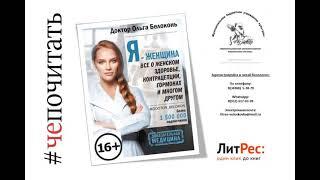 Ольга Белоконь «Я – женщина. Все о женском здоровье, контрацепции, гормонах и многом другом»