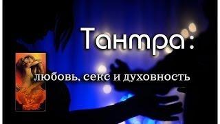 Тантра в современности: любовь, секс и духовность.(Авторский тренинг Петра Острикова Это короткая версия фильма, используется для рекламы, анонсов тренинга...., 2013-10-31T07:46:18.000Z)
