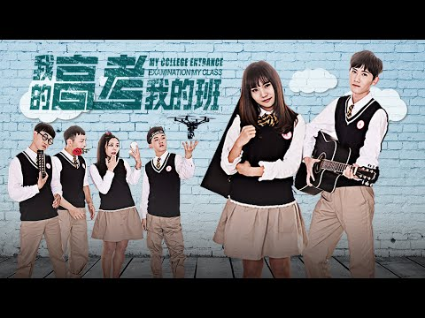[full-movie]-my-college-test-and-my-class,-eng-sub-我的高考我的班-|-2020-new-youth-school-film-青春校园电影-1080p