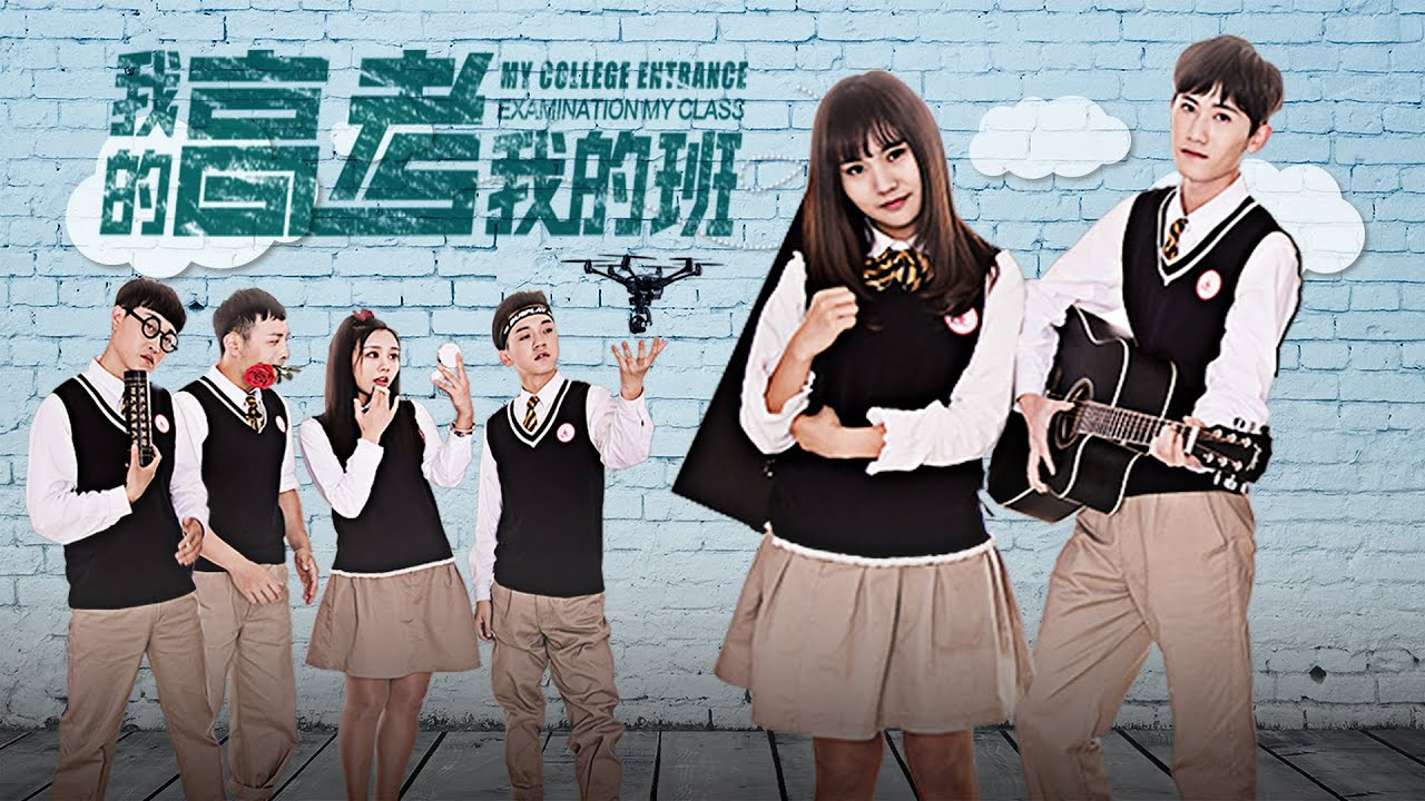 Download [Full Movie] My College Test and My Class 我的高考我的班 | Youth School film 青春校园电影 HD