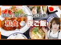 【料理】夜ご飯の支度♡彼リクエストの簡単とんかつ!野菜たっぷり献立【和食】