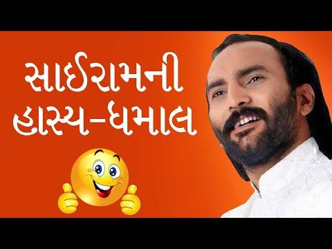 Sai Ram Dave Ni Hasya Dhamaal - Gujarati Jokes - Dayro
