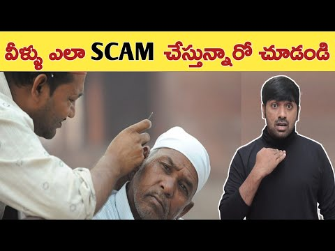 INDIA BIGGEST STREET SCAM| TOP 15 INTERESTING FACTS IN TELUGU| TELUGU FACTS| VRFEP#90