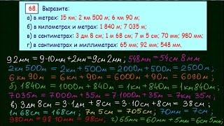 Задача 68 математика 5 класс Виленкин