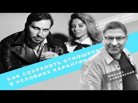 Прямой эфир Александра Реввы и Михаила Лабковского - Отношения на карантине