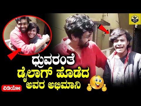 Dhruva Sarja Fan Imitates Him By Telling Addhuri Movie Dialogues   Dhruva Sarja Movies   Pogaru