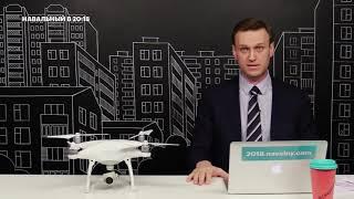 Навальный про то как смешно будут выглядеть выборы