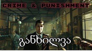 Sherlock Holmes -  განხილვა