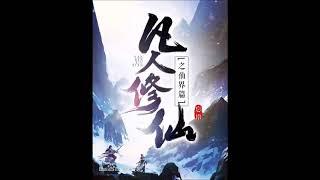 《凡人修仙传之仙界篇》有声小说 第 001 集 狐女