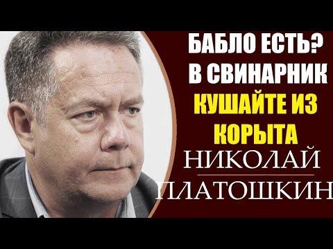 Николай Платошкин: Образование.