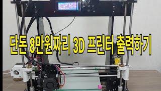 3D프린터로 자동차 용품 직접 만들기