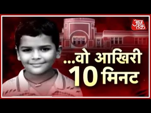Ryan International School Murder Case, All Questions Answered: Vishesh