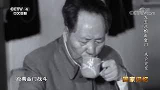 《国家记忆》 20200529 一九五八炮击金门 风云突变| CCTV中文国际