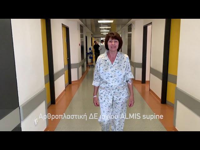 Αρθροπλαστική ισχίου ελάχιστης επεμβατικότητας ALMIS supine & ταχείας αποκατάστασης (fast track)