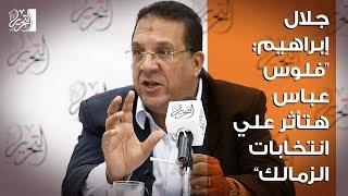 """جلال إبراهيم- """"فلوس عباس هتأثر على انتخابات الزمالك"""""""