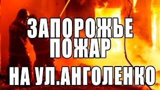 Запорожье сегодня Пожар на Анголенко  пострадал мужчина 25,08,2015