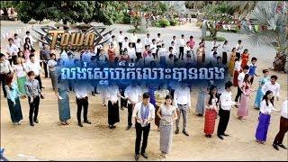 លង់ស្នេហ៏កំលោះបានលុង - Meas Soksophea [Khmer New Year Song 2014]