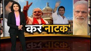 कौन जीत रहा है कर्नाटक चुनाव? सटीक विश्लेषण | Bharat Tak