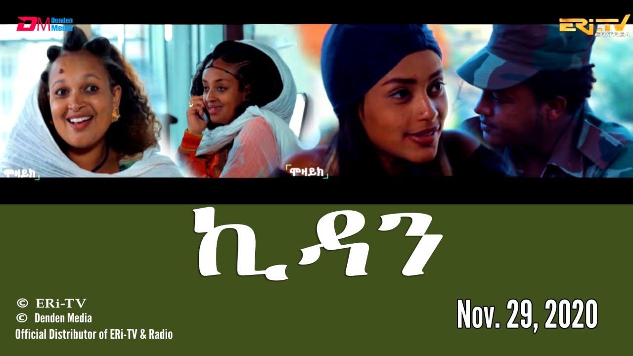 Download ኪዳን - ተኸታታሊት ፊልም  - ክፋል 23 - Kidan (Part 23), Eri-TV Drama Series, November 29, 2020