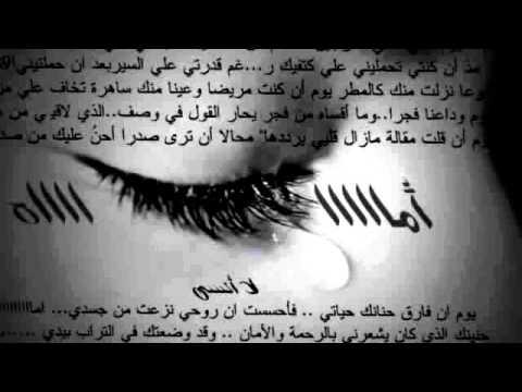 قصيده حزينه جدا في فراق الام - تصميم سمو الاميره